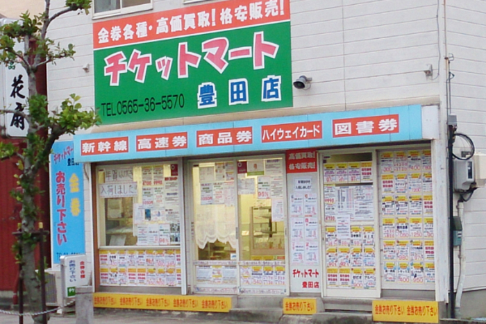 チケットマート豊田店